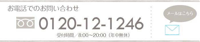 0120-12-1246